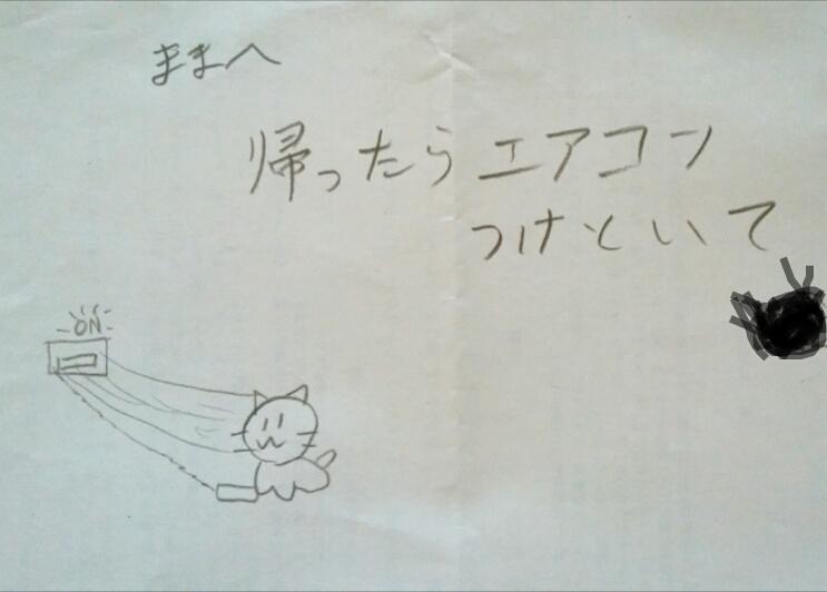 夏 我が子の置き手紙